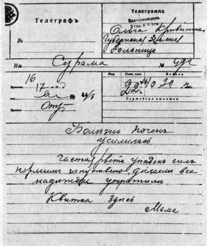 1913 р. Телеграма - документ про Лесю…