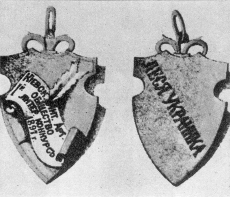 1897 р. Золотий жетон - документ про…