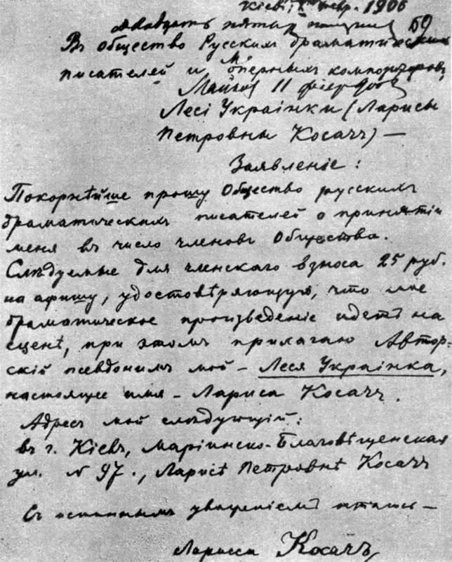 1900 р. Заява - документ про Лесю…