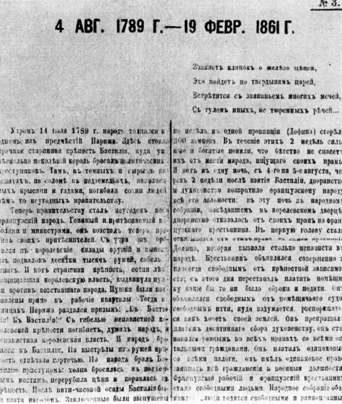 1903 р. Листівка - документ про Лесю…