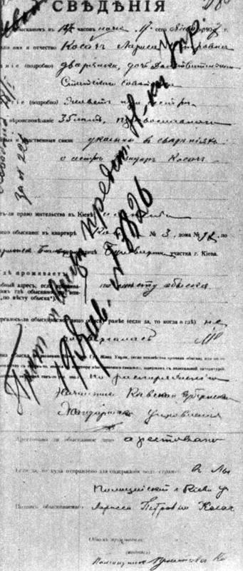 1907 р. Листок допиту - документ про…