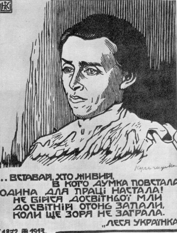 1920 р. Леся Українка