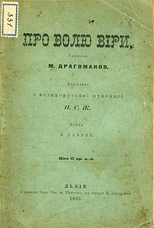 Про волю віри, 1895 р. - видання Лесі…
