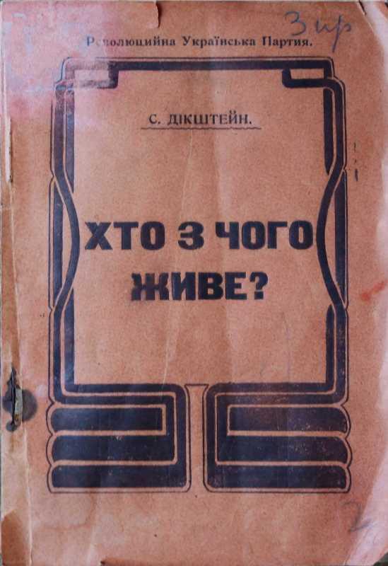 Кто чем живет? 1901 г. - издание Леси…