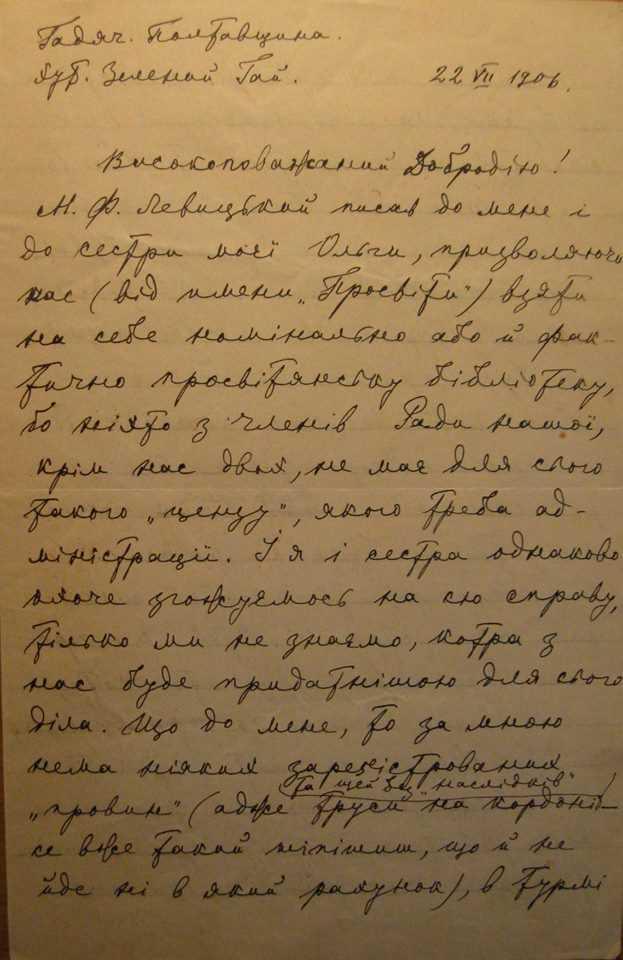Lesja Ukrainka - Autograph of letter…