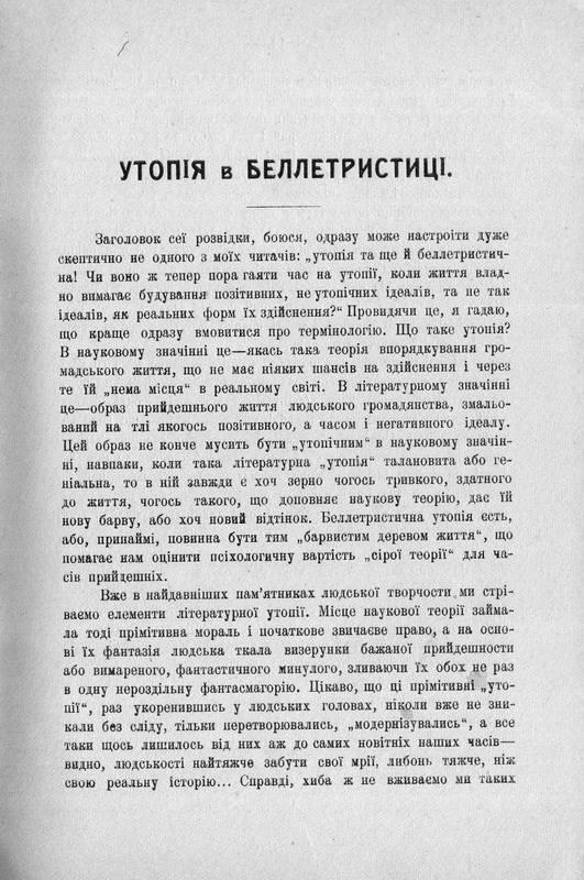 Утопія в белетристиці, 1906 р. -…