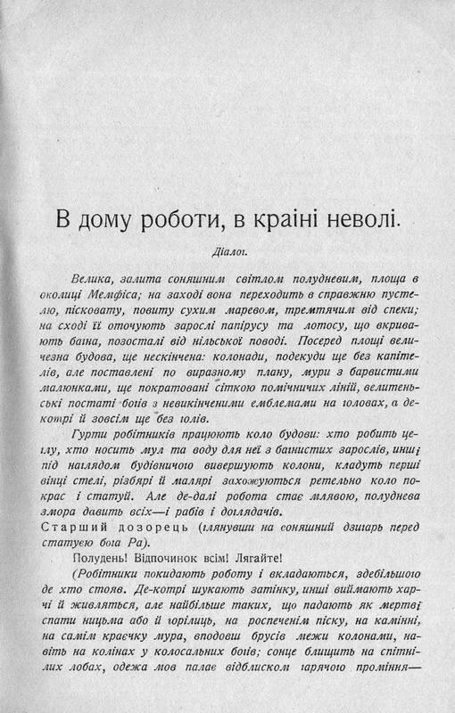 В дому роботи, 1906 р. - видання Лесі…