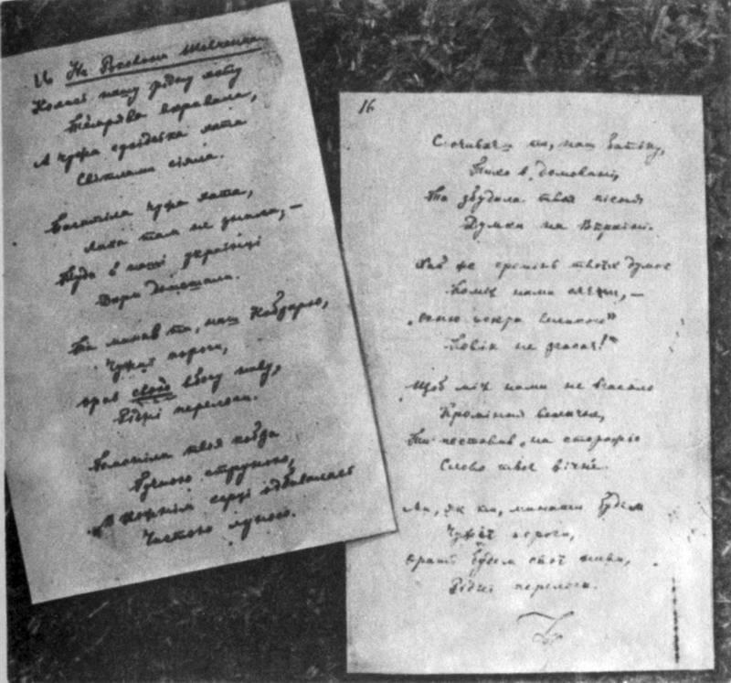 На роковини Шевченка, 1889 р. -…