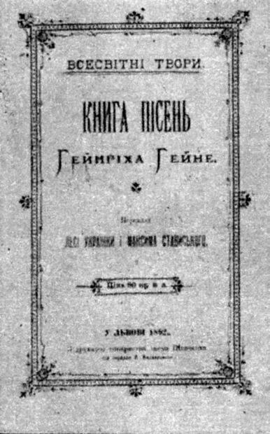 «Книга пісень» Г. Гейне, 1892 р. -…