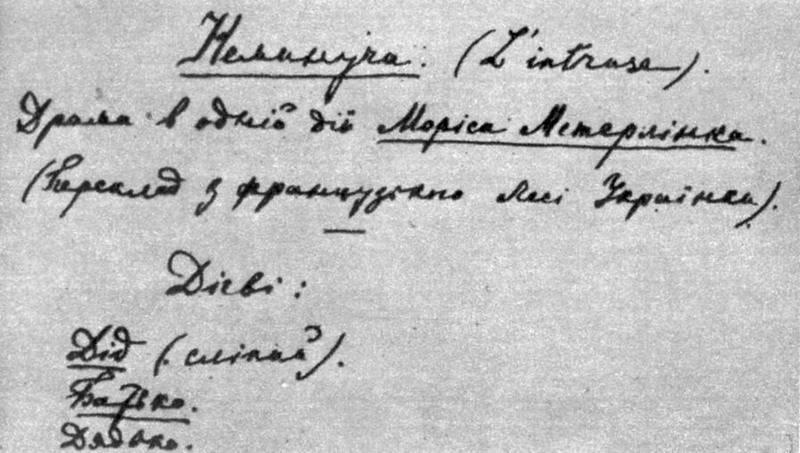 Неминуча, 1900 р. - автограф Лесі…