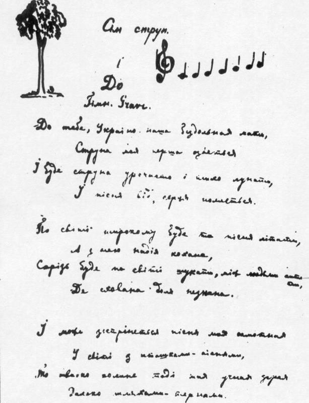 Do (Seven strings), 1890 - autograph…