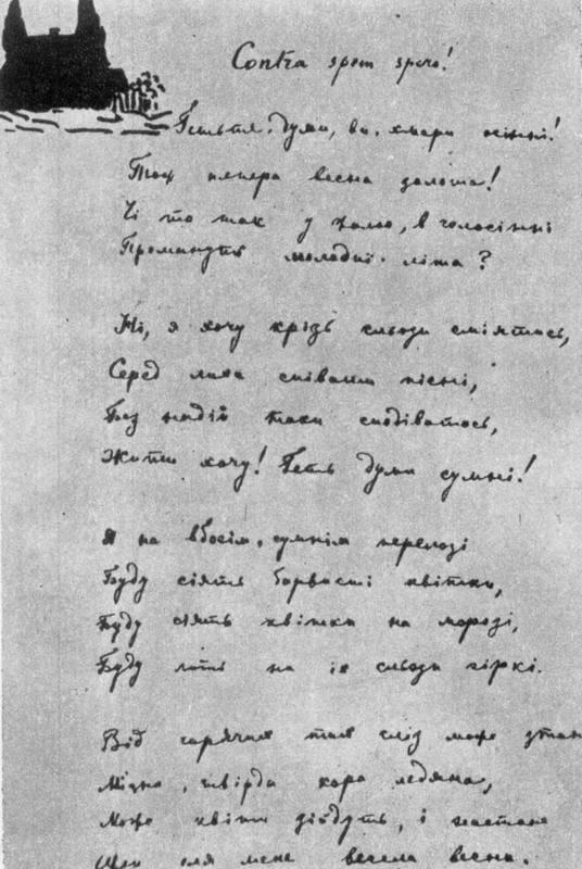 Contra spem spero! 1890 - autograph by…