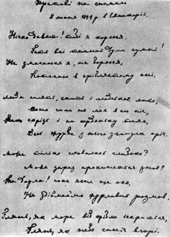 На човні, 1891 р. - автограф Лесі…