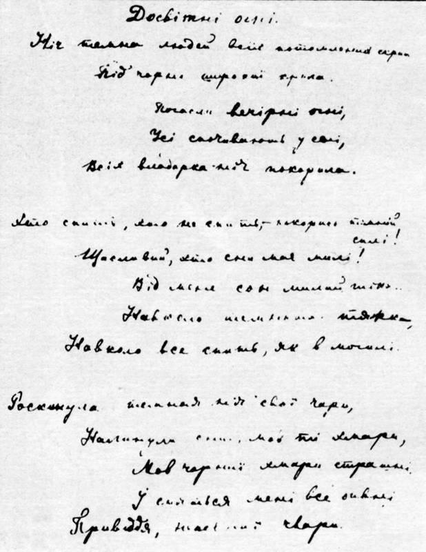 Досвітні огні, 1892 р. - автограф Лесі…