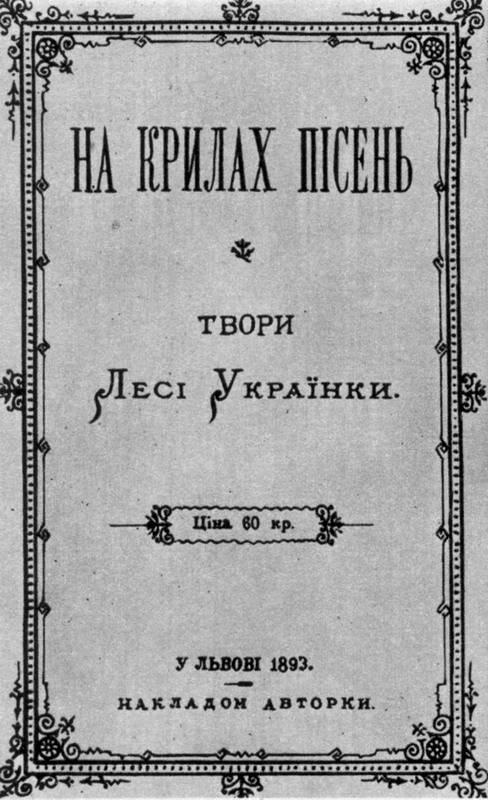 Обложка сборника стихотворений Леси Украинки «На крыльях песен» (Львов: 1893 г.)