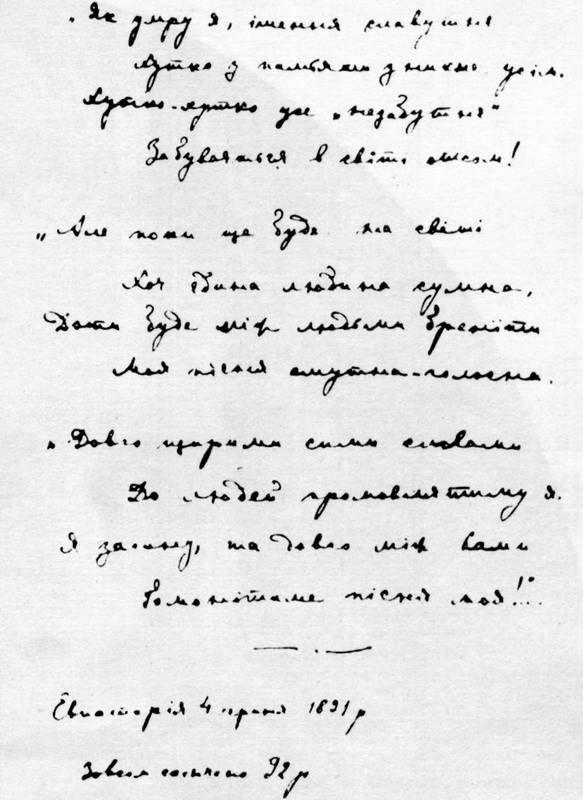 Місячна легенда, 1892 р. - автограф…