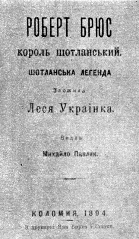 Роберт Брюс, 1894 р. - видання Лесі…