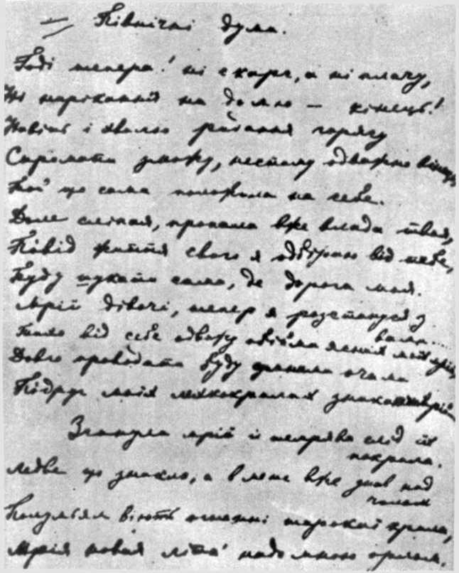 Північні думи, 1895 р. - автограф Лесі…