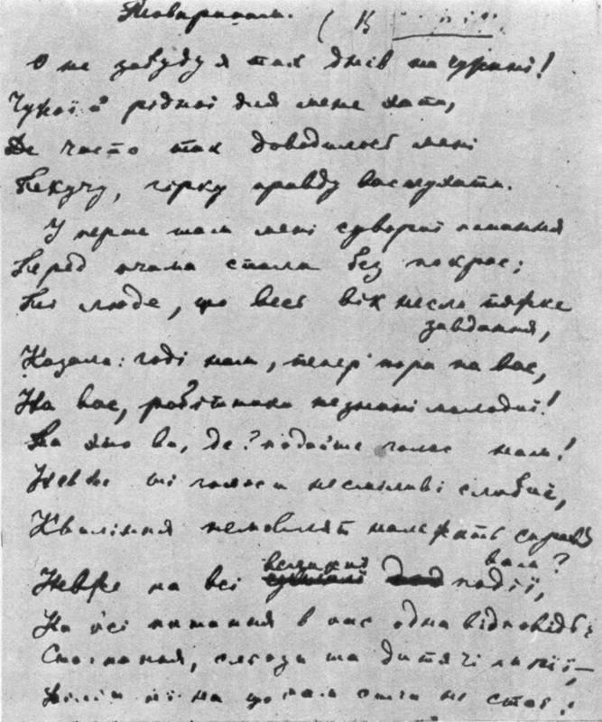 До товаришів, 1895 р. - автограф Лесі…