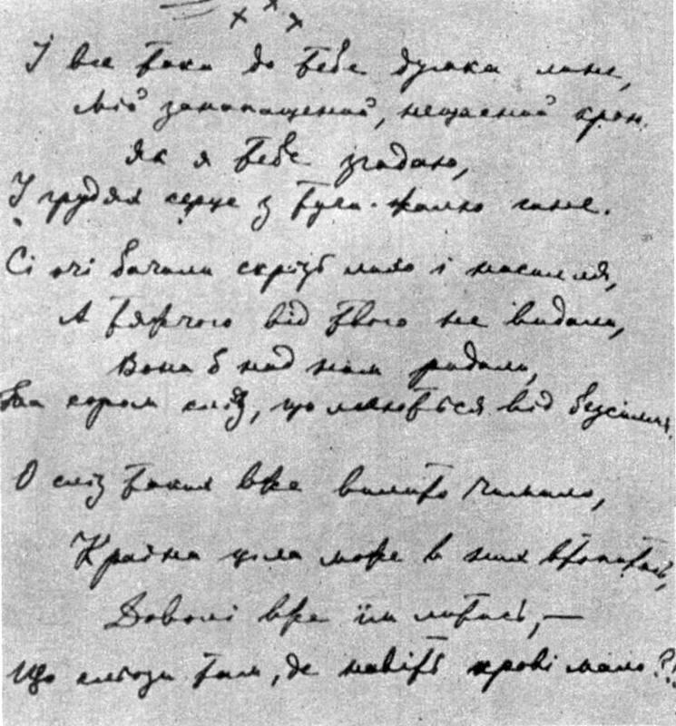 «І все-таки до тебе думка лине…», 1895…