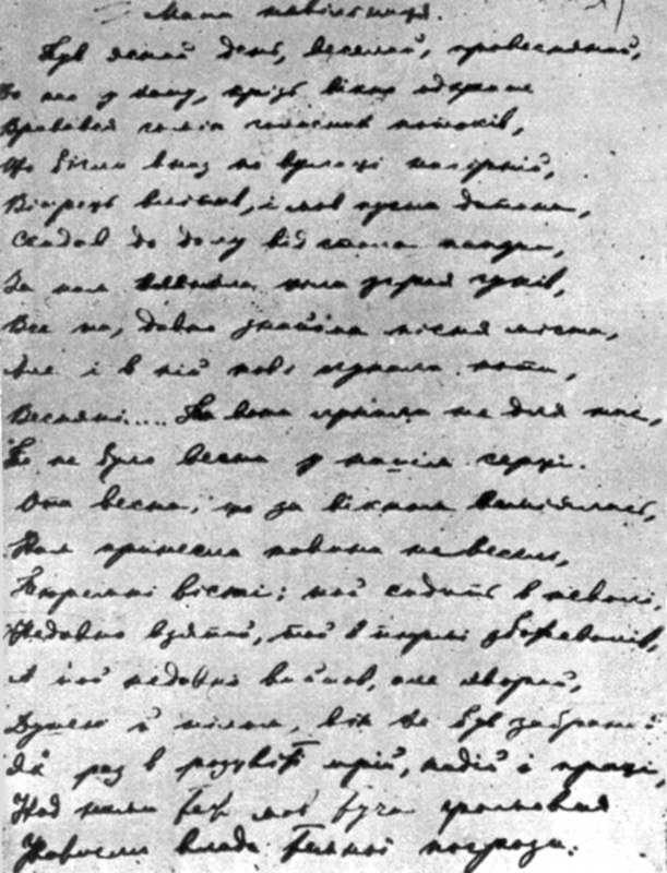 Мати-невільниця, 1895 р. - автограф…