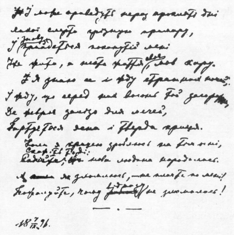 «О, знаю я, багато ще промчить…», 1896…