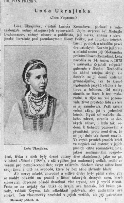 «Леся Украинка» И. Франко, 1900 г.