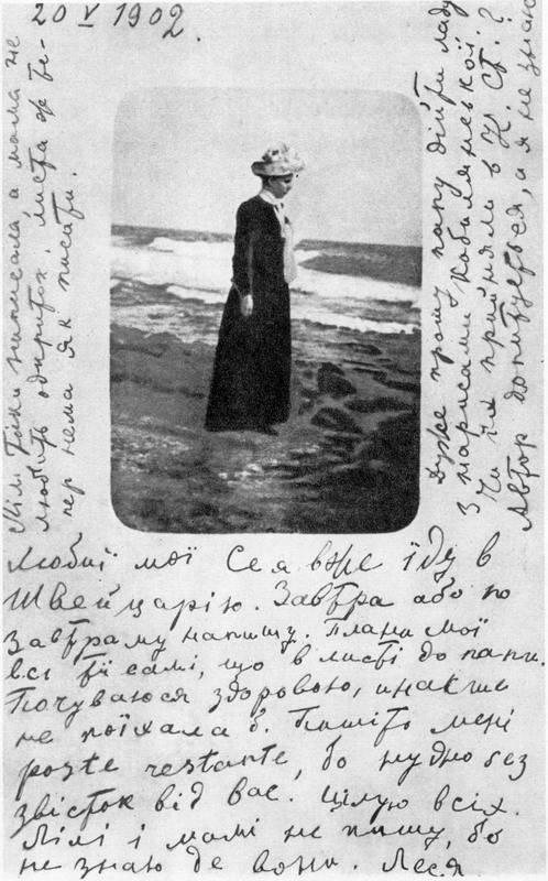 Лист до родичів, 1902 р. - автограф…