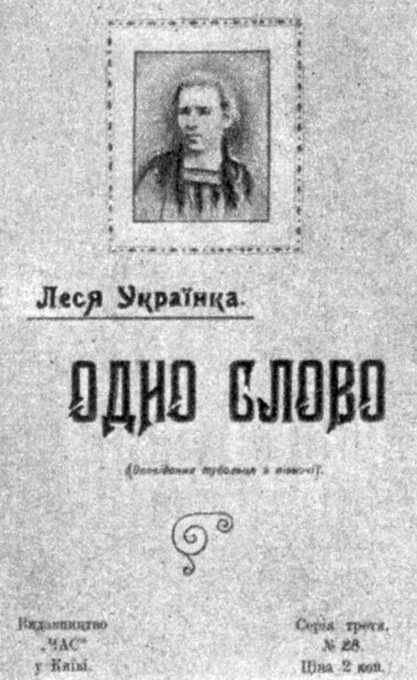 Одно слово, 1908 р. - видання Лесі…