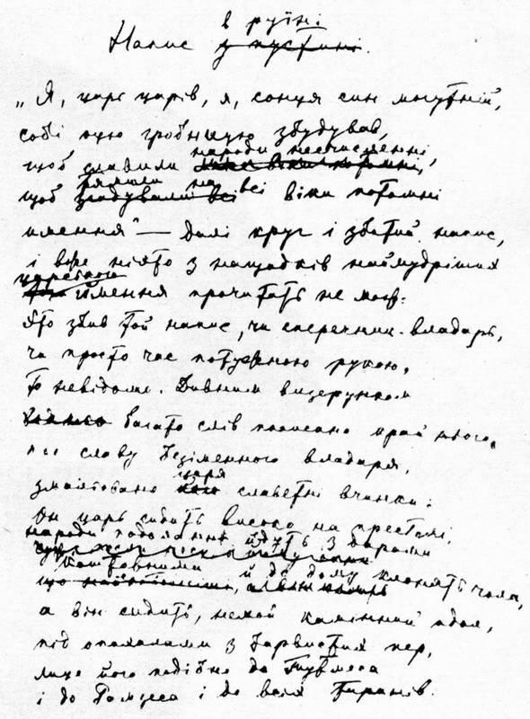 Напис в руїні, 1904 р. - автограф Лесі…