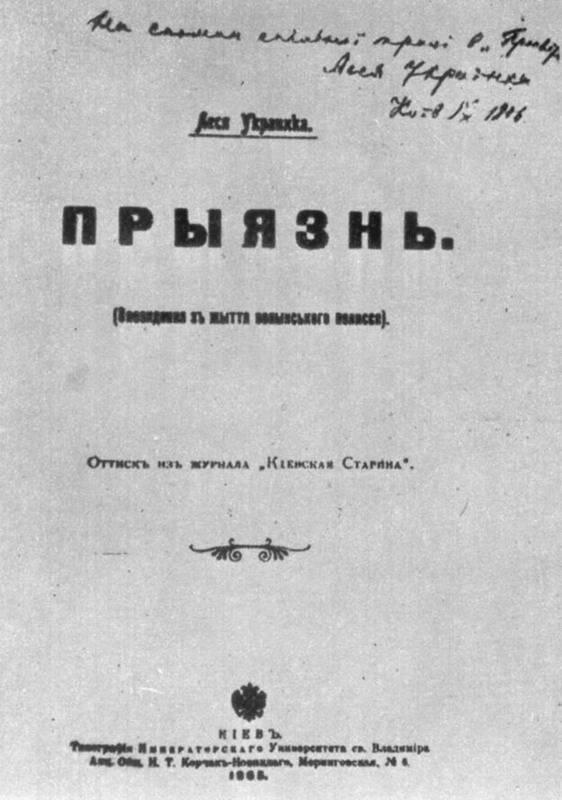 Приязнь, 1905 р. - видання Лесі Українки