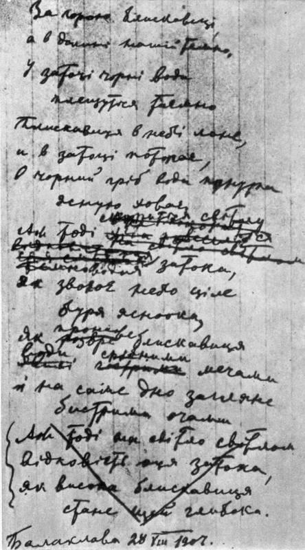 «За горою блискавиці…», 1907 р. -…