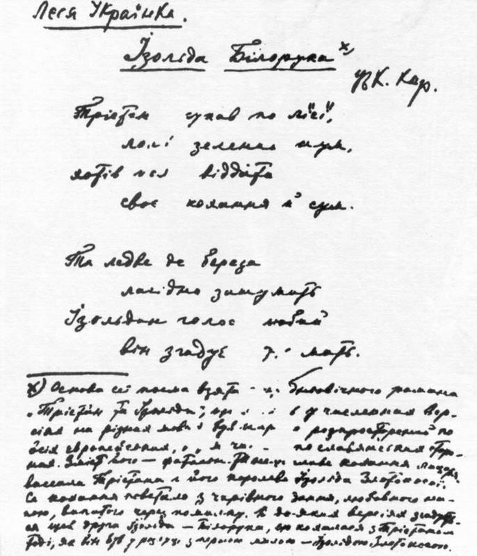 Ізольда Білорука, 1912 р. - автограф…