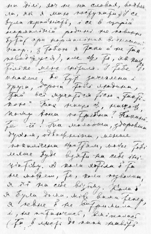 Лист до сестри Ольги, 1902 р. -…
