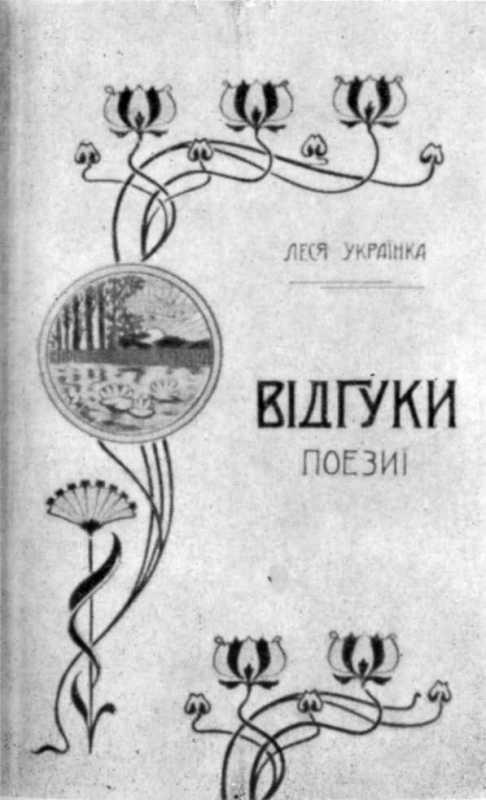 Леся Українка – Відгуки. Обкладинка…